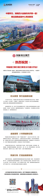 栽下梧桐树,再引金凤凰——贺华融湘江银行湘江新区分行盛大开业